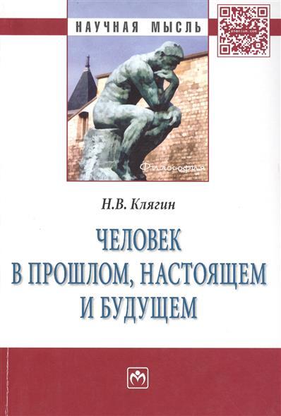 Клягин Н. Человек в прошлом, настоящем и будущем. Монография