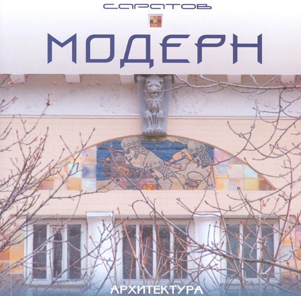 Альбом Модерн. Саратов. Архитектура