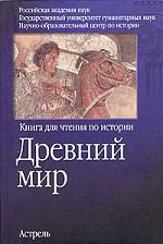 Древний мир Книга для чтения по истории