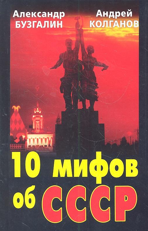 Бузгалин А., Колганов А. 10 мифов об СССР