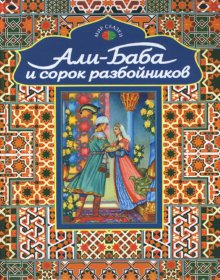 Али-Баба и сорок разбойников али баба и 40 разбойников