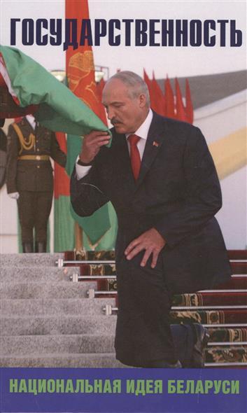 Государственность. Национальная идея Беларуси