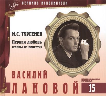 Великие исполнители. Том 15. Василий Лановой (р. 1934). (+аудиокнига CD