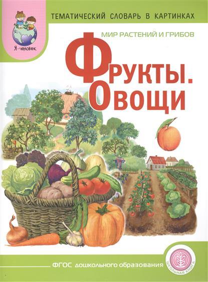 Мир растений и грибов: Фрукты. Овощи