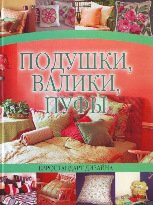 Надеждина В. Подушки валики пуфы ISBN: 9789851616349