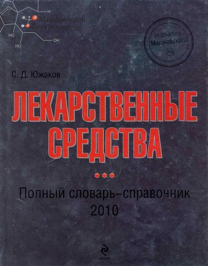 Южаков С. Лекарственные средства Полный словарь-справ. 2010