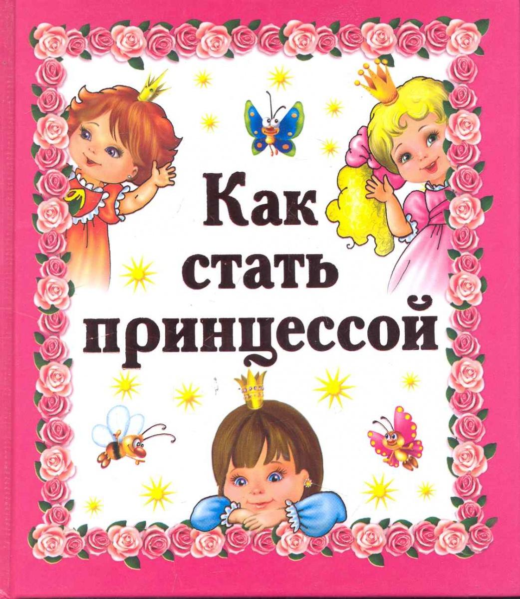 Дмитриева В. Как стать принцессой дмитриева в как стать настоящей принцессой isbn 9785271346712