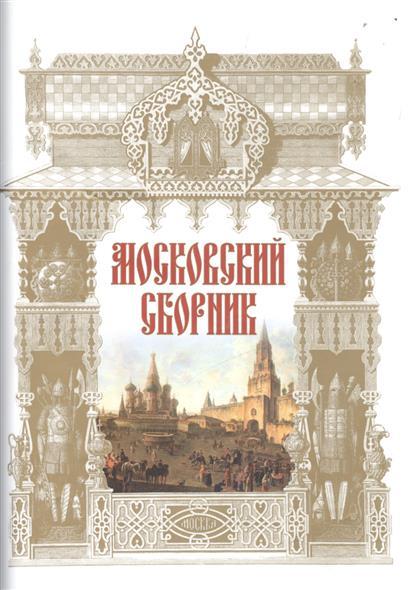 Греков В. Московский сборник константин победоносцев московский сборник