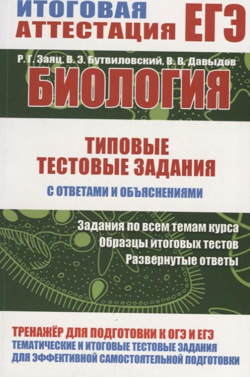 Заяц Р., Бутвиловский В., Давыдов В. Биология. Типовые тестовые задания с ответами и объяснениями