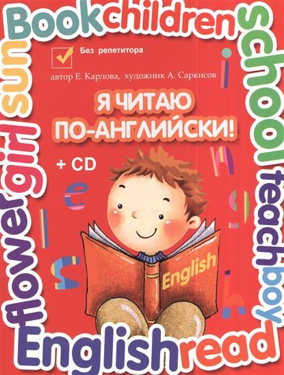 Я читаю по-английски! Учебник английского языка для младших классов (+CD)