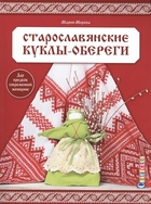 Старославянские куклы-обереги