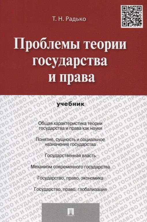 Проблемы теории государства и права. Учебник. М. Н. Марченко. Isbn.