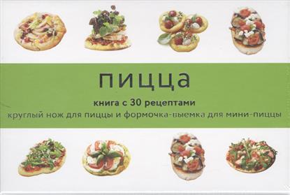 Пицца. Книга с 30 рецептами. Круглый нож для пиццы и формочка-выемка для мини-пиццы основа для пиццы замороженная оптом
