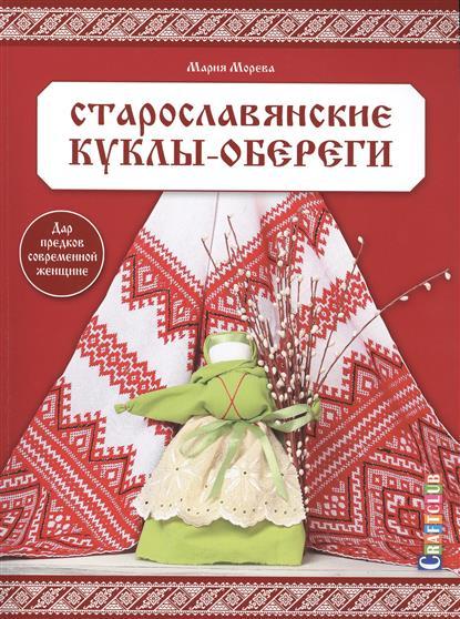 Морева М. Старославянские куклы-обереги