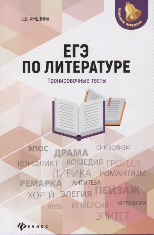 Амелина Е. ЕГЭ по литературе. Тренировочные тесты тренировочные колеса 16 20