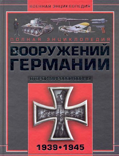 Полная энцикл. вооружений Германии Второй мир. войны 1939-1945