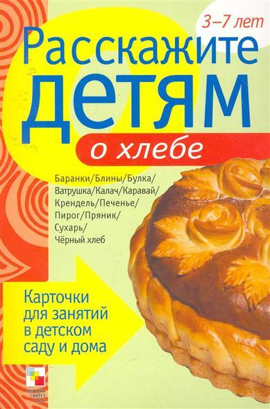 Расскажите детям о хлебе Карт. для занятий...3-7 лет