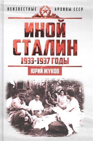 Жуков Ю. Иной Сталин. Политические реформы в СССР в 1933-1937 гг. ISBN: 9785906867223 жуков д войны на руинах ссср