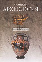 Археология Учебник