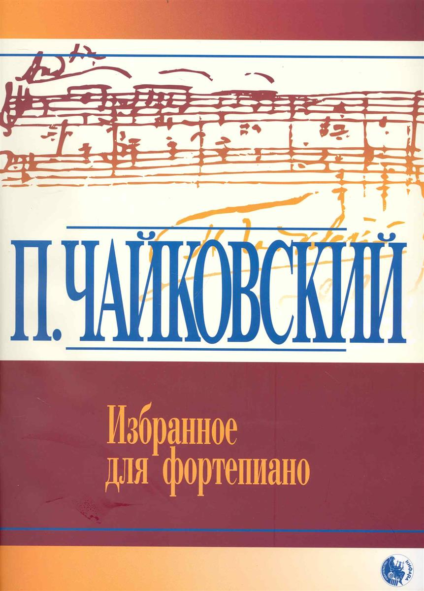 Чайковский П. Избранное для фортепиано
