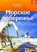 Морское побережье Ур. 1