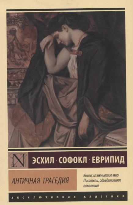 Эсхил., Софокл., Еврипид Античная трагедия
