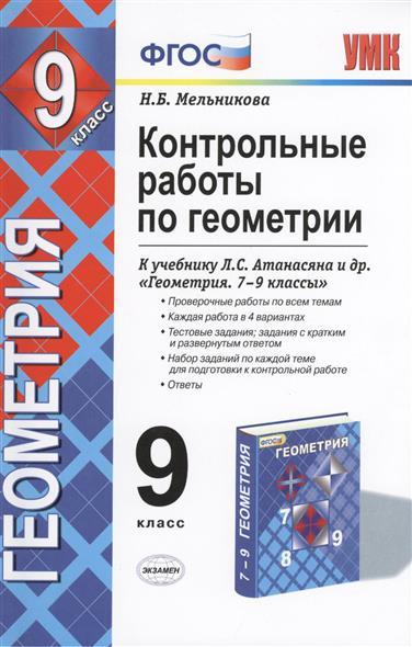 Контрольные работы по геометрии. 9 класс. К учебнику Л. С. Атанасяна и др.