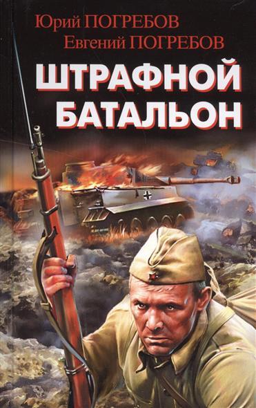 Погребов Ю., Погребов Е. Штрафной батальон ISBN: 9785699890569 е ю мишняева дневник педагогических наблюдений