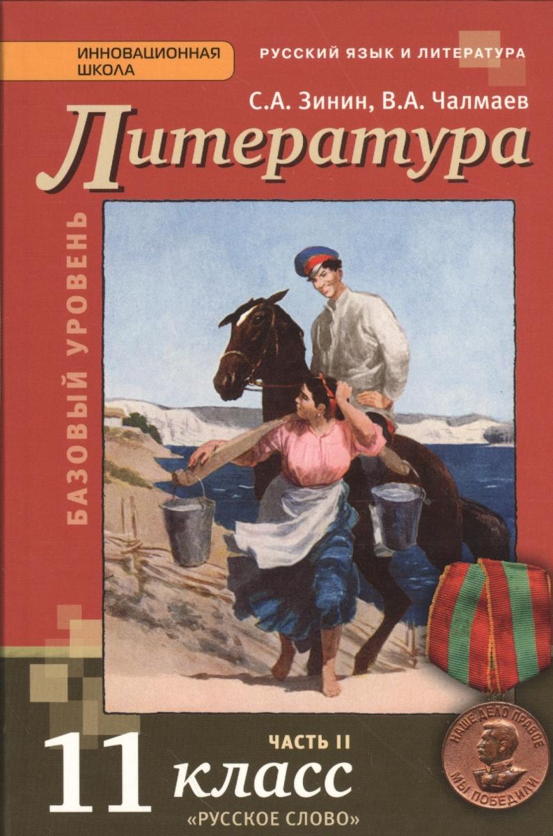 Иллюстрация 6 из 17 для русский язык и литература. Литература. 11.
