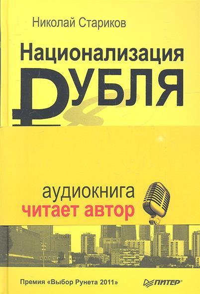 Стариков Н. Национализация рубля - путь к свободе России. (+CD, читает автор)
