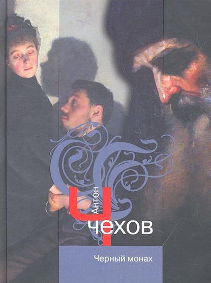 Чехов А. Черный монах чехов а п а п чехов черный монах сборник цифровая версия
