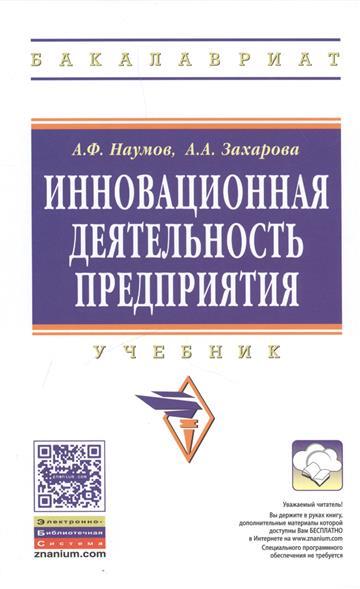 Наумов А., Захарова А. Инновационная деятельность предприятия. Учебник инновационная деятельность в строительстве