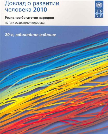 Доклад о развитии человека 2010 Реальное богатство народов...