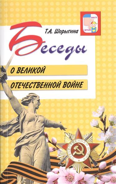 Шорыгина Т. Беседы о Великой Отечественной войне т а шорыгина крылатые выражения демонстрационный материал