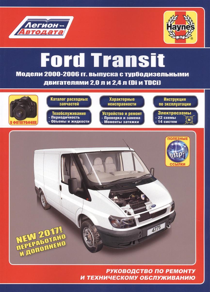 Ford Transit. Модели 2000-2006 гг. выпуска с турбодизельными двигателями2,0 и2,4 л (Di и TDCi). Руководство по ремонту и техническому обслуживанию набор приспособлений для установки фаз грм дизельных двигателей ford tddi tdci jonnesway al010179