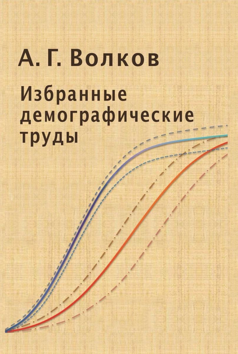 Волков А. Избранные демографические труды
