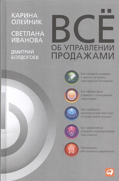 Олейник К., Иванова С., Болдогоев Д. Все об управлении продажами. 3-е издание ISBN: 9785961446586