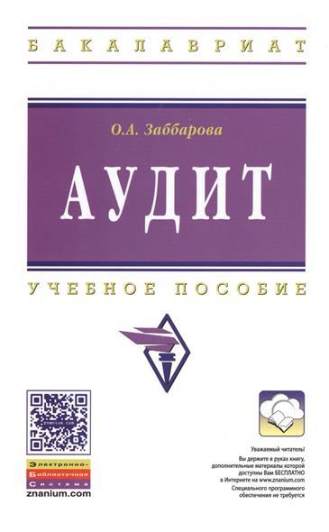 Заббарова О. Аудит. Учебное пособие аудит учебное пособие
