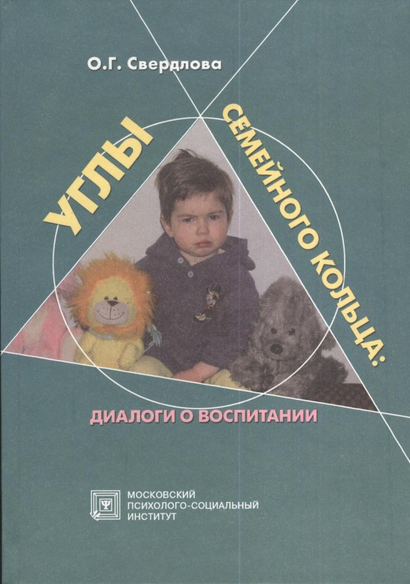 Свердлова О. Углы семейного кольца (диалоги о воспитании). 2-е издание, стереотипное