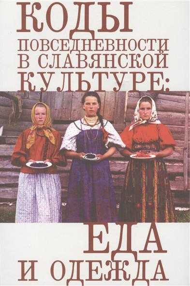 Злыднева Н. (ред.) Коды повседневности в славянской культуре: еда и одежда