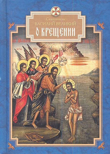 Фото - Святитель Василий Великий О Крещении шаг навстречу три разговора о крещении с родителями и крестными
