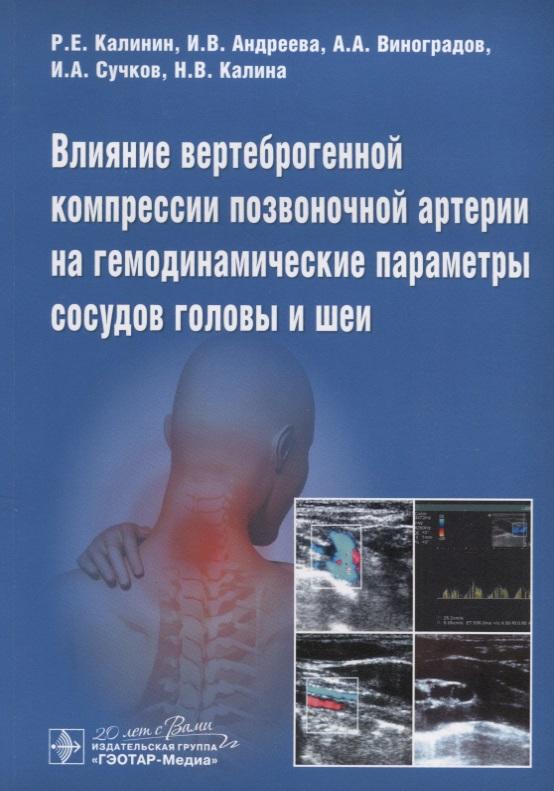 Влияние вертеброгенной компрессии позвоночной артерии на гемодинамические параметры сосудов головы и шеи