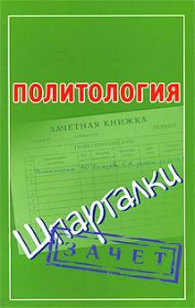 Политология Зачет