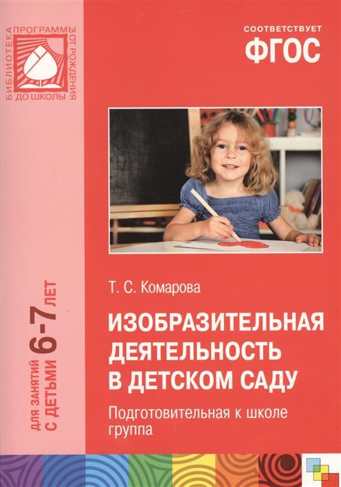 Комарова Т. Изобразительная деятельность в детском саду. Подготовительная к школе группа. Для занятий с детьми 6-7 лет