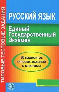 ЕГЭ Русский язык 30 вариантов типовых заданий с ответами