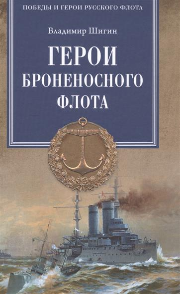Шигин В. Герои броненосного флота