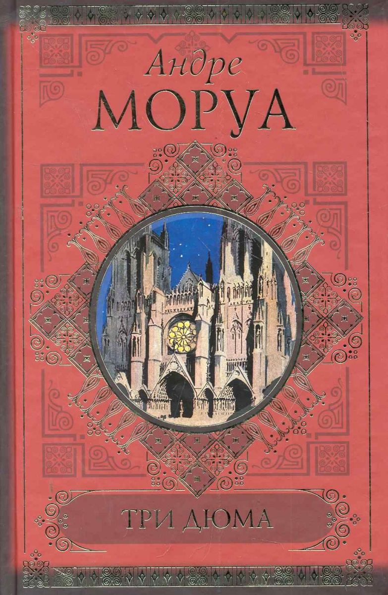 Моруа А. Три Дюма ISBN: 9785170686575