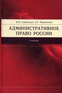 Административное право России Учеб.