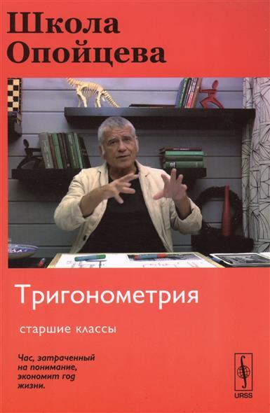 Опойцев В.: Школа Опойцева. Тригонометрия. Старшие классы