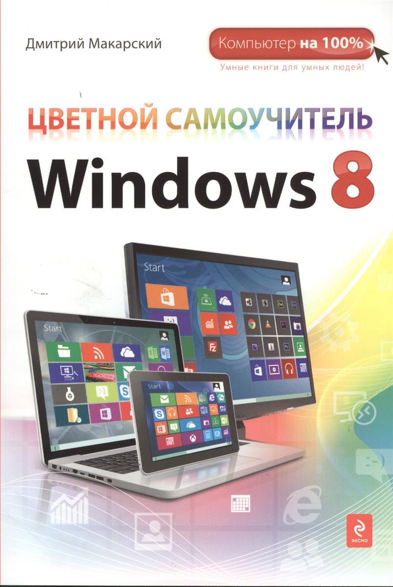 Макарский Д. Цветной самоучитель Windows 8 ISBN: 9785699642632 макарский д видеосамоучитель работа в интернете